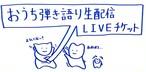 おうち弾き語り生配信LIVEチケット