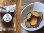 自然栽培紅はるか使用 干し芋80g 自社農場産(江別)