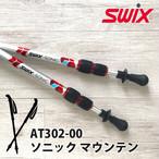 AT302-00 Swix スウィックス ソニック マウンテン 軽量 コンパクト 登山 トレッキング ポール ノルディックウォーキング 先ゴム付き