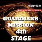 【期間限定特別価格】乗船券/オンラインジム『ガーディアンズ・ミッション』4thステージ
