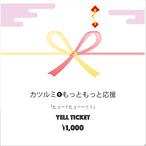 YELL TICKET 1000(ステッカー+ポストカード)