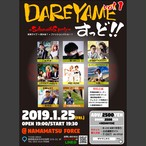 DAREYAMEすっど!! vol.1チケット