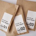 FLIG no Solo Meshi  3個入り  No.1/No.2/No.3