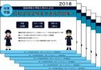 昭和学院小学校受験実力養成問題集 第1集~6集セット