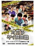 『オガッタ!?』DVD10巻