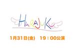 フォトシネマ朗読劇『HARAJUKU〜天使がくれた七日間〜』1月31日(金) 19:00