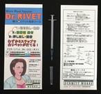 ドクターリベット SW-003