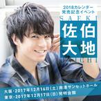 【前売券】佐伯大地2018カレンダー発売記念イベント