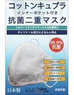 日本製抗菌二重マスク: 小さめ 洗えます。  シルバーイオンポリマー加工+キシリトール加工でお肌に優しいコットンと再生繊維キュプラ素材使用