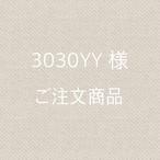 [ 3030YY 様 ] ご注文の商品となります。