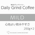 毎日のブレンドコーヒー マイルド Daily Grind Coffee 250g×2個