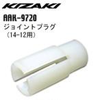 KIZAKI キザキ ジョイントプラグ 14-12用 eリング付 ウォーキング  AAK-9720