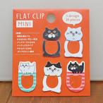 【うちのねこ】フラットクリップ mini(小)【猫柄 FC00058】