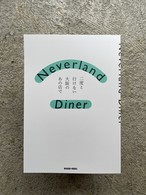 Neverland Diner 二度と行けない大阪のあの店で