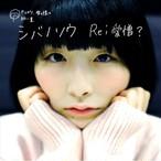 6thシングル「Re:愛憎?」