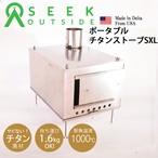 ポータブルチタン薪ストーブ SXLサイズ (Portable Titanium Wood Stove SXL)