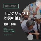 【ZOOMトークイベント】6月9日(火)&16日(火) | 19:00〜20:30「ソケリッサ!と僕の話」前編、後編