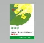 京野菜・菜の花のスープ
