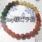 【key様ご予約】キャンディ瑪瑙グラデーションブレスレット