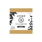 【京茶珈琲】ドリップバッグセット/オーガニック/焙・煎・麦/ドリップバッグ10g×3袋(1AA210004)