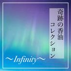 Infinity (3ml)【奇跡の香油シリーズ】