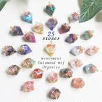 【艶出しあり】 ミニミニダイヤ型オルゴナイト ペンダントやピアスなどにアレンジできる金具付き! 25種類の天然石から選べます♪