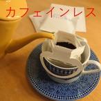 ドリップバッグ10個セット(カフェインレス)
