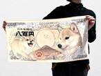 【2/14発売】招福・柴犬紙幣ビジュアルタオル