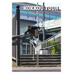 HOKKOU TOUR DVD (北港ツアー DVD)