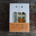 夜と霧【新版】/ 著ヴィクトール・E・フランクル , 訳 池田香代子