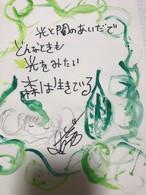 GW限定 お好きな楽曲の歌詞世界イラスト文字サイン色紙