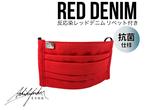 【限定カラー】反応染デニムマスク[RED DENIM / レッドデニム] *真鍮シルバーリベット付