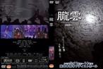 舞台「朧雲」on DVD