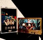 日本音楽 / KEITA