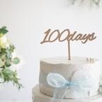 木製 / ケーキトッパー 100days [G]