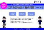 江戸川学園小学校実力養成問題シート 第5集「推理思考」