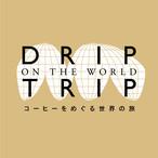 「 DRIP ON THE WORLD TRIP / コーヒーをめぐる世界の旅 」  ー    【一括6ヶ月】200g × 6回分   ー【送料無料】