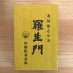 羅生門(名著復刻全集) / 芥川龍之介(著)