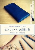 型紙010_L字ファスナーの長財布