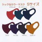 「ぷる♥」シックな秋カラーマスク Sサイズ-同色2枚入り【日本製】数量限定再販開始