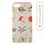 和柄iPhoneケース「果物」