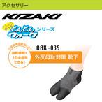 KIZAKI キザキ 外反母趾対策 靴下 くつした どんどんウォークシリーズAAK-035