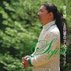 【CD】土の笛のアヴェ・マリア