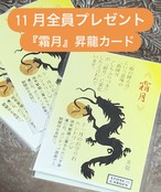 11月全員プレゼント『ストーンガーデンオリジナル昇龍カード』