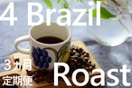 [ 送料込 ]【3か月定期便】4種飲み比べ・豆が教える焙煎の秘密。ブラジル4焙煎 ローストセット