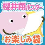嵐 櫻井翔さん ポスター おたのしみ袋