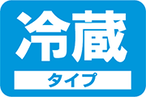 【クール便】追加料金