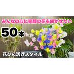 幸福の花【スィートピー】最大73%引き50本