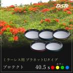 ミラーレス用 プラネットUタイプ プロテクト 40.5s 【ブルー/ゴールド/レッド/グリーン】