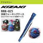 KIZAKI キザキ 伸縮ウォーキングケース コンパクト収納 バッグ AAK-025